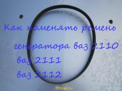 ваз 2112 замена ремня генератора