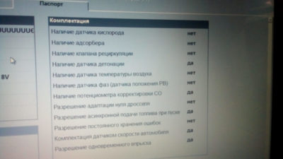 ваз 2110 коды ошибок