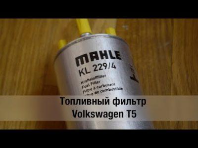 замена топливного фильтра на фольксваген т5